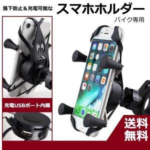 バイク スマホ ホルダー 充電 USB 防水 バイク用品 便利 ミラー ステー ハンドル 電源 R1...