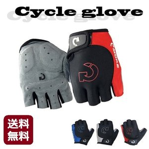 サイクルグローブ 指切り 手袋 夏用 ロードバイク クロスバイク サイクリング 自転車 R1340-JH
