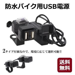 バイク USB 電源 防水 取り付け スマホ ホルダー 充電 ミラー ハンドル バー R1343-J...