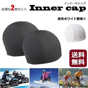 インナーキャップ 2枚セット ヘルメット バイク 自転車 キャップ メンズ レディース 医療用 黒 ...