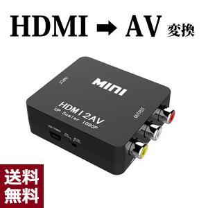 HDMI 変換 RCA コンポジット 変換アダプター アナログ AVケーブル AV 変換コンバーター...