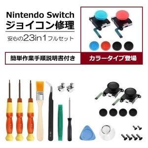 ニンテンドースイッチ ジョイコン 修理 セットリペア 修復 Nintendo Switch ジョイスティック コントローラー R1458-JH rtk0727