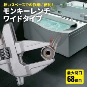 モンキーレンチ 工具 ワイド 6-68mm 高品質 アルミニウム合金 薄型 ハンドル大開口 DIY ...
