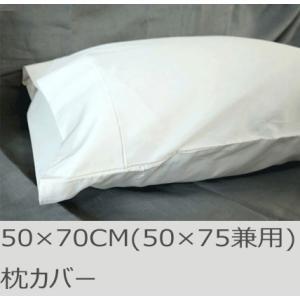 R.T. Home - 高級エジプト超長綿(エジプト綿)ホテル品質 枕カバー 50×70CM (枕カ...