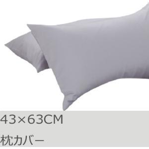 R.T. Home - 高級エジプト超長綿(エジプト綿)ホテル品質 枕カバー 43×63CM 500...
