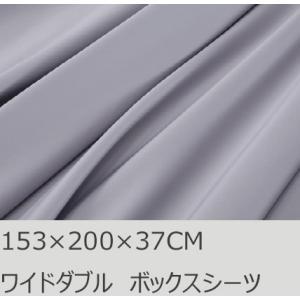 R.T. Home - 高級エジプト超長綿(エジプト綿)ボックスシーツ クイーン/ワイドダブル 50...