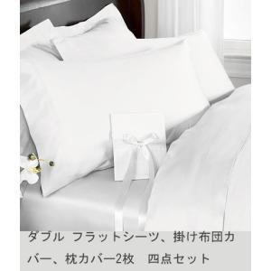 R.T. Home - 高級エジプト超長綿(エジプト綿)800スレッドカウント ホテル品質 ダブル フラットシーツ/掛け布団カバー/枕カバー 2枚 サテン織りホワイト 白  翌日発送