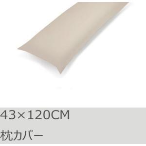 R.T. Home - 高級エジプト超長綿(エジプト綿)ホテル品質 枕カバー 43×120CM 封筒...