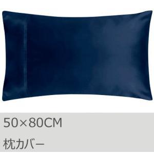 R.T. Home - 高級エジプト超長綿(エジプト綿)ホテル品質 枕カバー 50×80 封筒式50...
