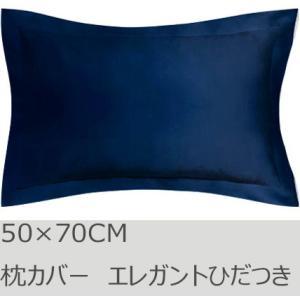 R.T. Home - 高級エジプト超長綿(エジプト綿)ホテル品質 枕カバー 50×70 封筒式50...