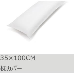 R.T. Home - 高級エジプト超長綿(エジプト綿)ホテル品質 枕カバー 35×100CM  5...