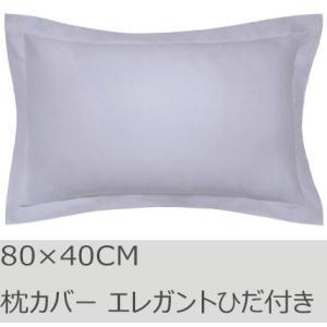 R.T. Home - 高級エジプト超長綿(エジプト綿)ホテル品質 枕カバー80×40CM 500ス...