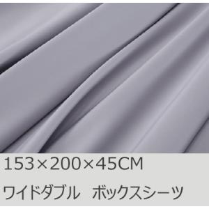 R.T. Home - 高級エジプト超長綿(エジプト綿)ボックスシーツ クイーン/ダブルワイド(マチ...