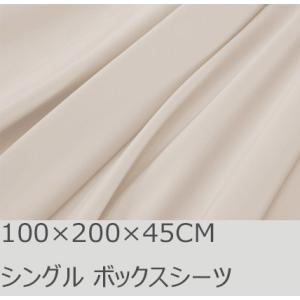 R.T. Home - 高級エジプト超長綿(エジプト綿)ホテル品質ボックスシーツ シングル (マチ4...
