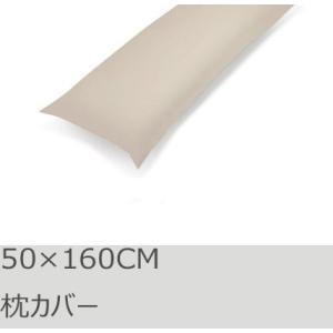 R.T. Home - 高級エジプト超長綿(エジプト綿)ホテル品質 枕カバー 50×160CM 封筒...