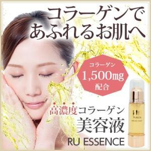 sample 高純度コラーゲン配合ルウエッセンス 5ml 自然派びようえき コラーゲン 保湿 美容液 スキンケア 顔 無添加 敏感肌 乾燥肌