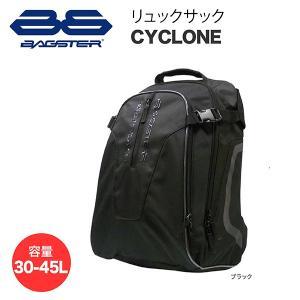 【57%OFF】バグスター リュックサック サイクロン ブラック 30L-45L|rubbermark