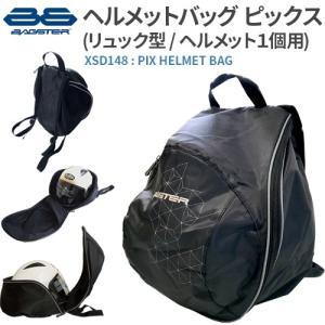 バグスター ヘルメットバッグ XSD148 ピックス リュックサックタイプ 大きい ヘルメット 収納可能 背負える 傷 防止 BAGSTER|rubbermark