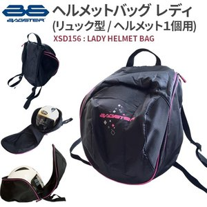 バグスター ヘルメットバッグ XSD156 レディ リュックサックタイプ 大きい ヘルメット 収納可能 背負える 傷 防止 BAGSTER|rubbermark