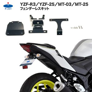 PLOT フェンダーレスキット YZF-R3/YZF-R25/MT-03/MT-25 カスタムパーツ プロト PFL354|rubbermark