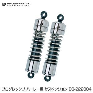 プログレッシブ ハーレー用 サスペンション DS-222004 412シリーズ 12インチ サス クローム FL系 4SPEED 在庫処分|rubbermark