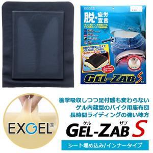 EFFEX GEL-ZAB S インナータイプ 370x310mm ダブルシートに最適 振動軽減 ジェルシート 長距離 バイク用 日本製 エフェックス ゲルザブ EHZ3637|rubbermark