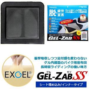 EFFEX GEL-ZAB SS インナータイプ 250mmx260mm ダブルシートに最適 振動軽減 ジェルシート 長距離 バイク用 日本製 エフェックス ゲルザブ EHZ2526|rubbermark