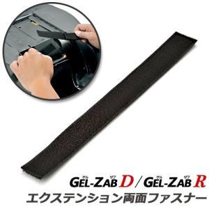 シート エフェックス エクステンション面ファスナー 25cm GEL-ZAB R用 GEL-ZAB ...