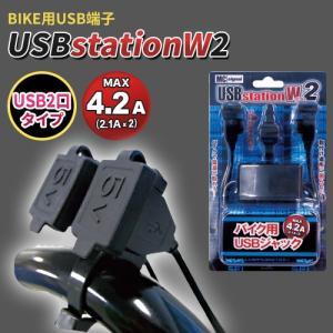 ニューイング MCシグナル NS-005 USBステーション2 ダブル USB端子 2口タイプ バイク用 電源 防水キャップ付 NS-005|rubbermark