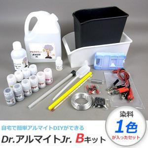 カーベック CARVEK Dr.アルマイトキットJr.Bキット アルマイト加工 DIY キット 薬剤 備品 セット 単色版 【取寄せ】 CV-DAKIT020|rubbermark