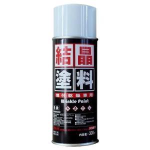 カーベック CARVEK 結晶塗料 スプレー 300ml ちぢみ模様 タペット音 軽減 塗装 ざらざら 選べる4色 赤 青 黄色 黒 CV-WKSPRY01|rubbermark