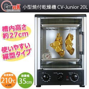カーベック CARVEK 小型焼付乾燥機  CV-Junior 20L フィギュア 塗装 焼付 プレヒート クラフト オーブン スカルピー CV-CVJNR001|rubbermark