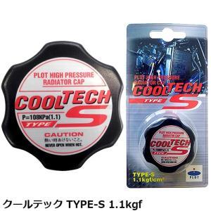 プロト クールテック PPC-S TYPE-S 1.1kgf ユニバーサル PLOT ラジエター ラジエーター キャップ ラジエータ 冷却性能UP 純正ラジエータキャップと交換タイプ|rubbermark