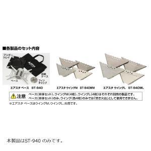 SOTO エアスタ ベース 焚き火台 ST-940 rubbermark