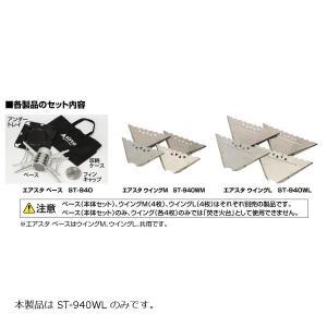 SOTO エアスタウイング L ST-940WL rubbermark