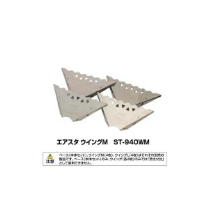 SOTO エアスタウイングM ST-940 rubbermark