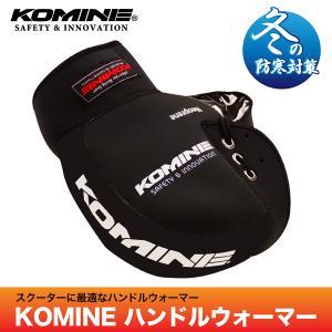 ハンドルカバー KOMINE コミネ AK-021 バイク用 ハンドルカバー ネオプレーン ハンドル...