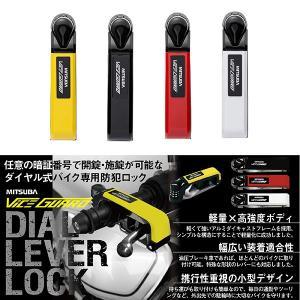 ガードッグ ダイヤルレバーロック ◆携帯性に優れたブレーキロック ◆任意の暗証番号で開錠、施錠が可能...