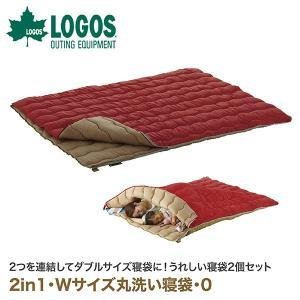 ロゴス シュラフ 2in1・Wサイズ丸洗い寝袋・0|rubbermark