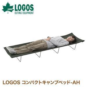 LOGOS neos コンパクトキャンプベッド -AH コット ロゴス  73178011|rubbermark