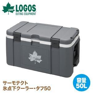 LOGOS サーモテクト 氷点下クーラー・タフ50 保冷 ロゴス 81670110 rubbermark