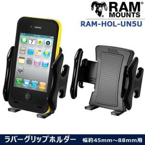 ラムマウント ラバーグリップホルダー スマートフォン用 取付ホルダー スマホ用 RAM MOUNTS RAM-HOL-UN5U|rubbermark