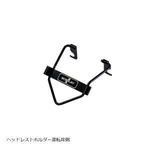 ネオプロト 4リン ヘッドレストホルダー 運転席側 スズキジムニー(JB64W)/ジムニーシエラ(JB74W)|rubbermark