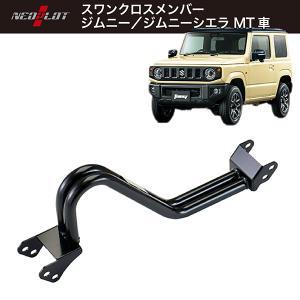 ネオプロト スワンクロスメンバー スズキ Jimny ジムニー JB64W MT車|rubbermark