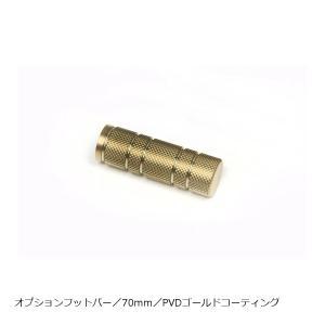 NP70970G NEOPLOT フットレストバーNEO用 オプションフットバー 70mm PVDゴールドコーティング ネオプロト|rubbermark