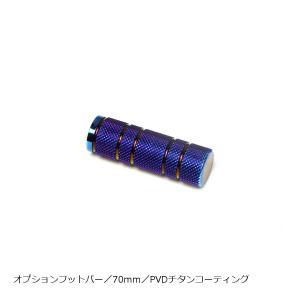 NP70970T NEOPLOT フットレストバーNEO用 オプションフットバー 70mm PVDチタンコーティング ネオプロト|rubbermark