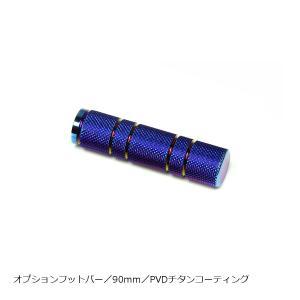 NP70990T NEOPLOT フットレストバーNEO用 オプションフットバー 90mm PVDチタンコーティング ネオプロト|rubbermark