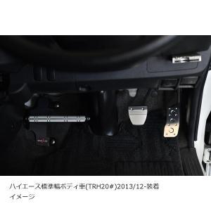 NEOPLOT アクセルペダルNEO トヨタ ハイエース/レジアスエース 2013/12-(TRH/KDH/GDH2##) ネオプロト NP73121B|rubbermark|05