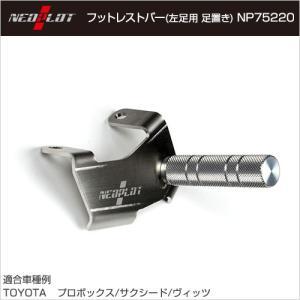 NP75220 NEOPLOT フットレストバーNEO トヨタ プロボックス サクシード  ヴィッツ AT車用 ネオプロト|rubbermark
