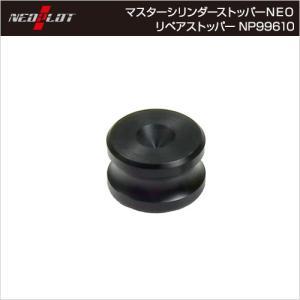 NP99610 NEOPLOT リペアストッパーカラー マスターシリンダーストッパーNEO 共通 補修用 修理部品 ネオプロト|rubbermark